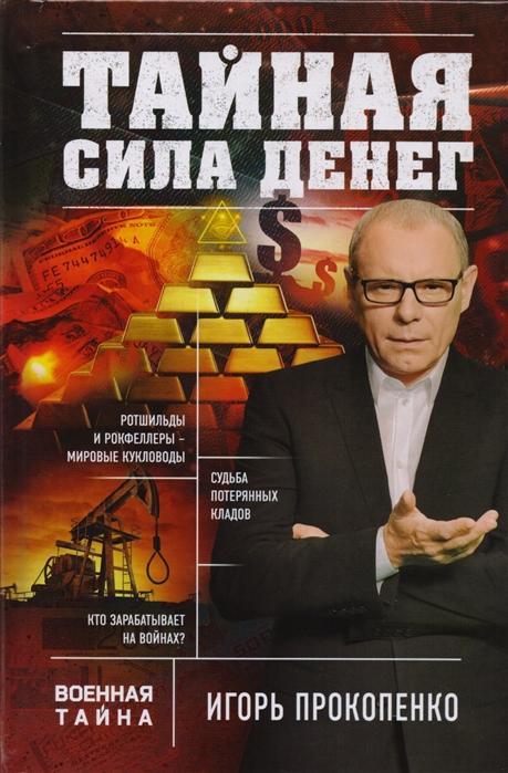 Прокопенко И. Тайная сила денег цены онлайн