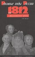Год 1812