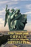 Христианские образы в городском убранстве Петербурга