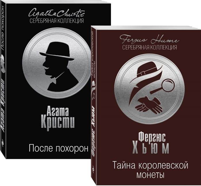 цена на Хьюм Ф., Кристи А. Тайна королевской монеты После похорон комплект из 2 книг