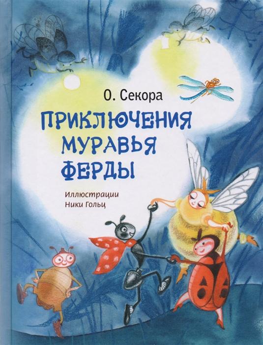 Секора О. Приключения муравья Ферды путешествие муравья скачать