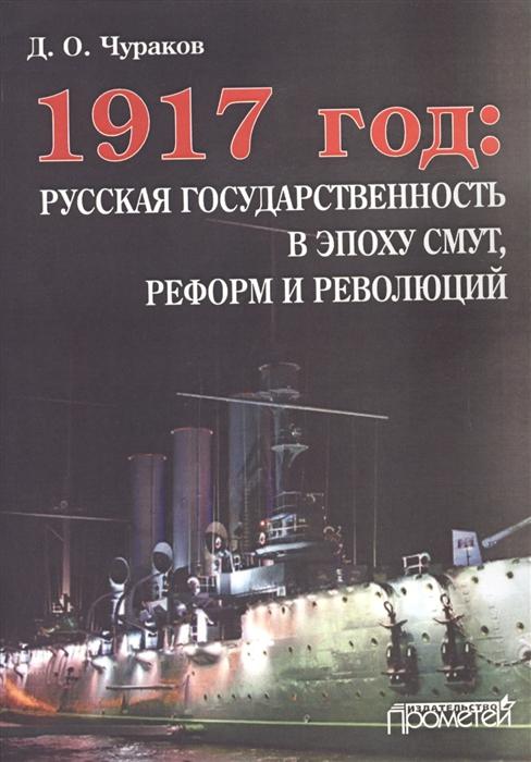 Чураков Д. 1917 год русская государственность в эпоху смут реформ и революций цена