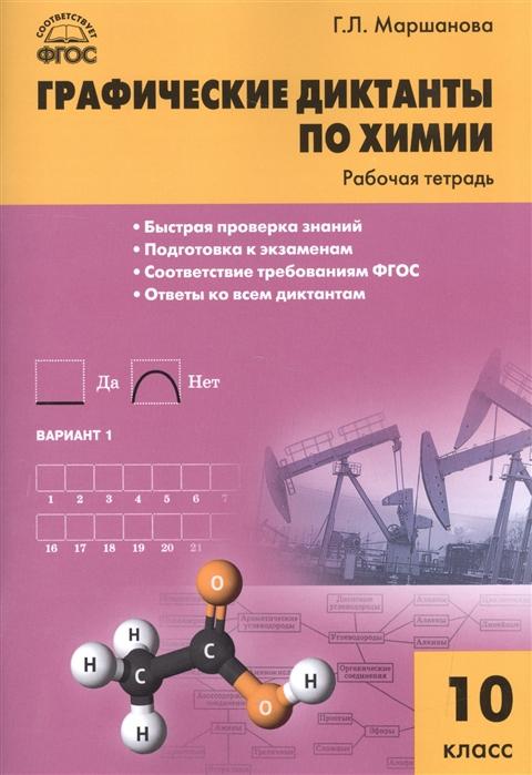 Маршанова Г. Графические диктанты по химии Рабочая тетрадь 10 класс