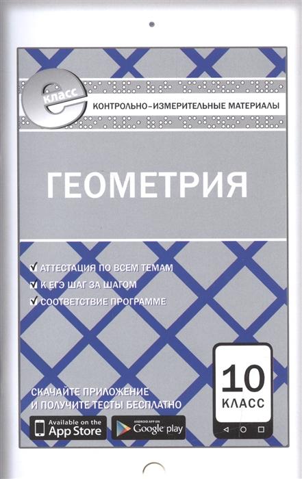 Геометрия Контрольно-измерительные материалы 10 класс информатика 10 класс контрольно измерительные материалы