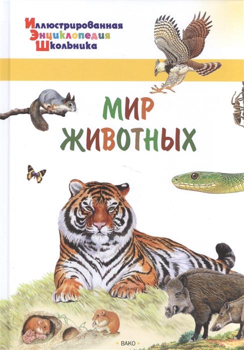 Купить Мир животных, Вако, Универсальные детские энциклопедии и справочники