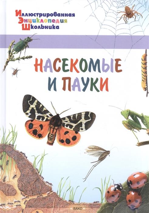 Купить Насекомые и пауки, Вако, Универсальные детские энциклопедии и справочники