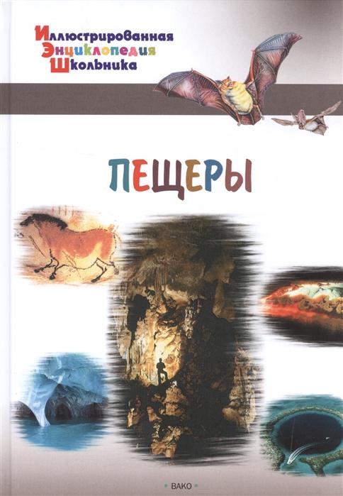 Купить Пещеры, Вако, Универсальные детские энциклопедии и справочники