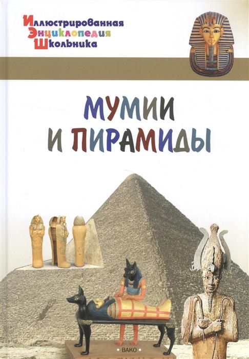 Купить Мумии и пирамиды, Вако, Универсальные детские энциклопедии и справочники