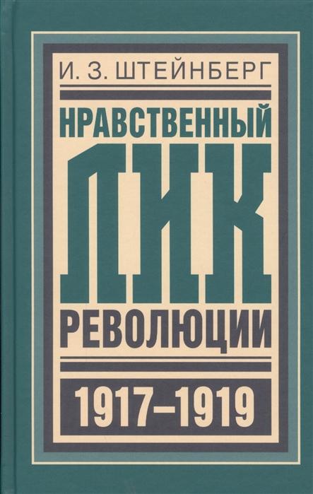 Штейнберг И. Нравственный лик революции