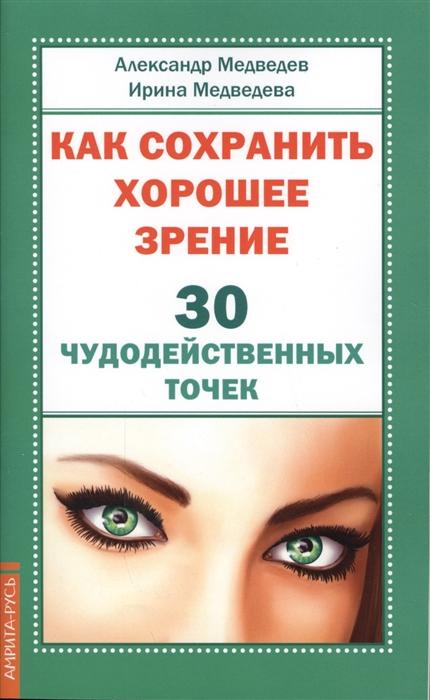 Медведев А., Медведева И. Как сохранить хорошее зрение 30 чудодейственных точек медведев а 25 точек для управления психикой и поддержания здоровья