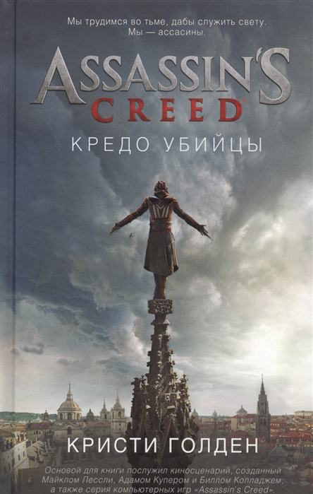 Голден К. Assassin s Creed Кредо убийцы