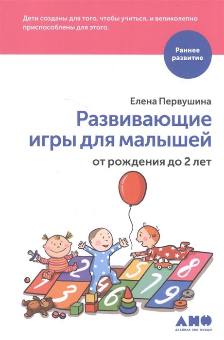 Развивающие игры для малышей от рождения до 2 лет жукова о книжка первых знаний развивающие игры для малышей 1 2 года