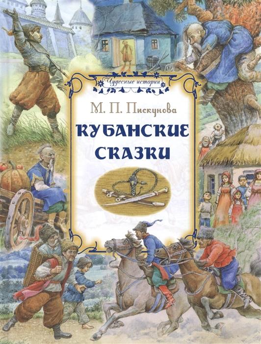 Купить Кубанские сказки, Изд-во Сретенского монастыря, Сказки