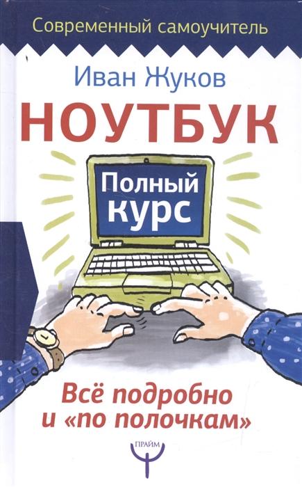 Жуков И. Ноутбук Полный курс Все подробно и по полочкам ноутбук