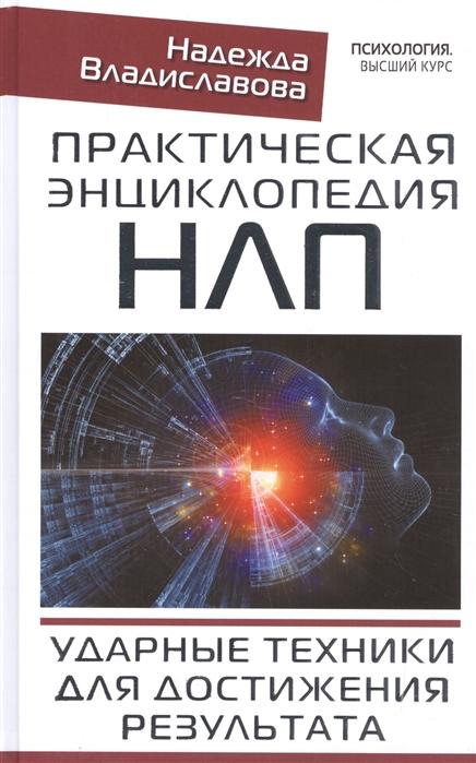 Владиславова Н. Практическая энциклопедия НЛП Ударные техники для достижения результата