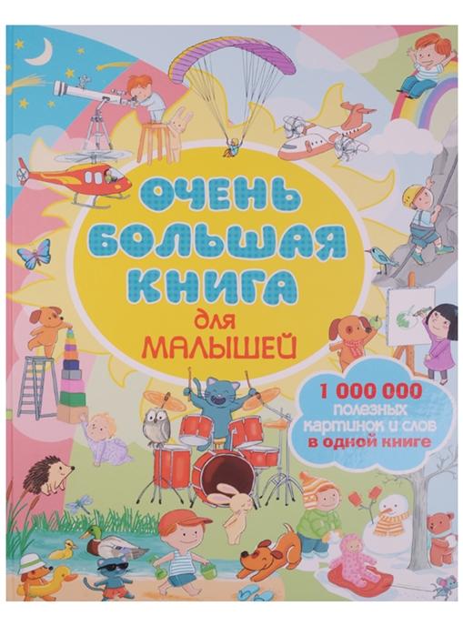 Гавердовская Т. (ред.) Очень большая книга для малышей