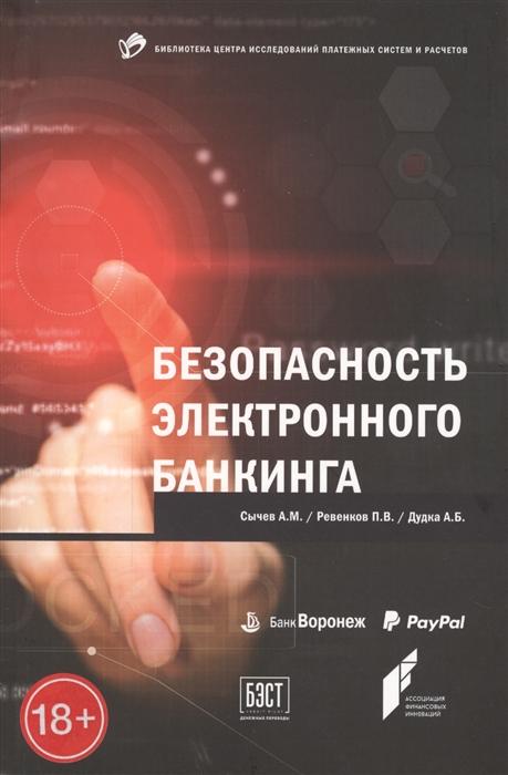 Сычев А., Ревенков П., Дудка А. Безопасность электронного банкинга