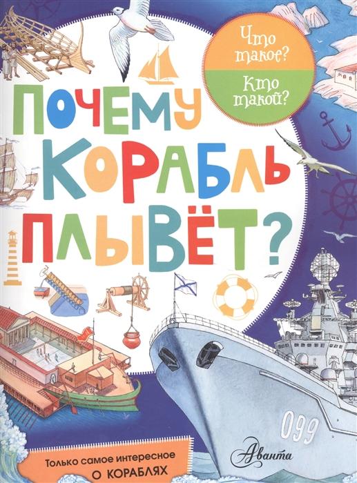 Кострикин П. (ред.) Почему корабль плывет кострикин п ред большая книга развивающих наклеек животные