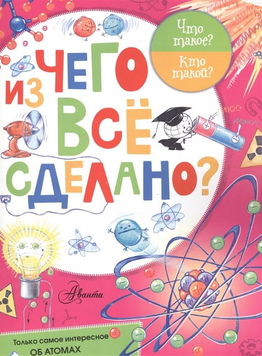 Купить Из чего все сделано, АСТ, Первые энциклопедии для малышей (0-6 л.)