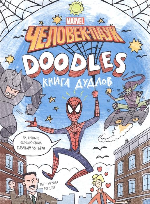 Снайдер Б. Человек-Паук Doodles Книга дудлов левани б человек на радуге