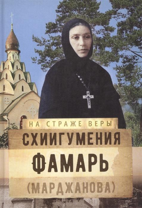 Рожнева О. (сост.) Схиигуменья Фамарь Марджанова