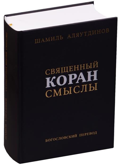 Аляутдинов Ш. Священный Коран Смыслы Богословский перевод аляутдинов ш потусторонние миры