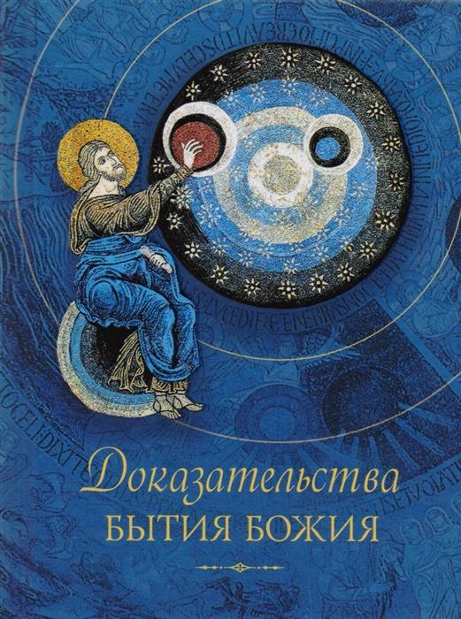 Копяткевич Т. (сост.) Доказательства бытия Божия стоимость