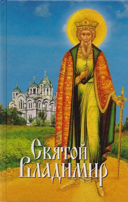 Филимонова Л. (сост.) Святой Владимир цены