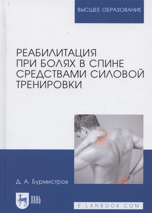 Реабилитация при болях в спине средствами силовой тренировки Монография
