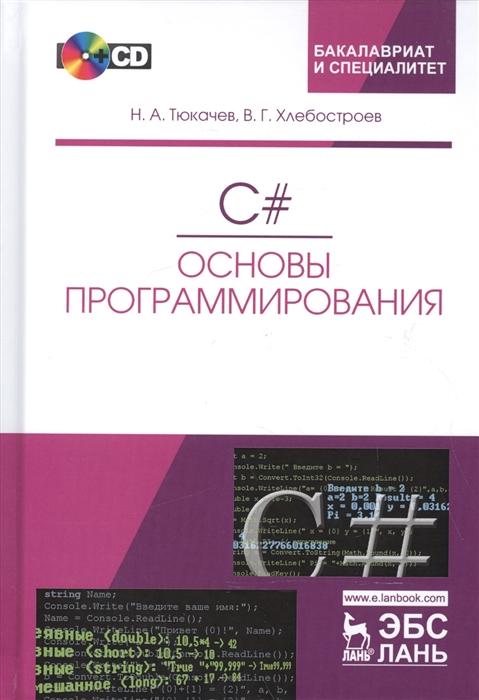 Тюкачев Н., Хлебостроев В. C Основы программирования Учебное пособие CD тюкачев н программирование графики в delphi