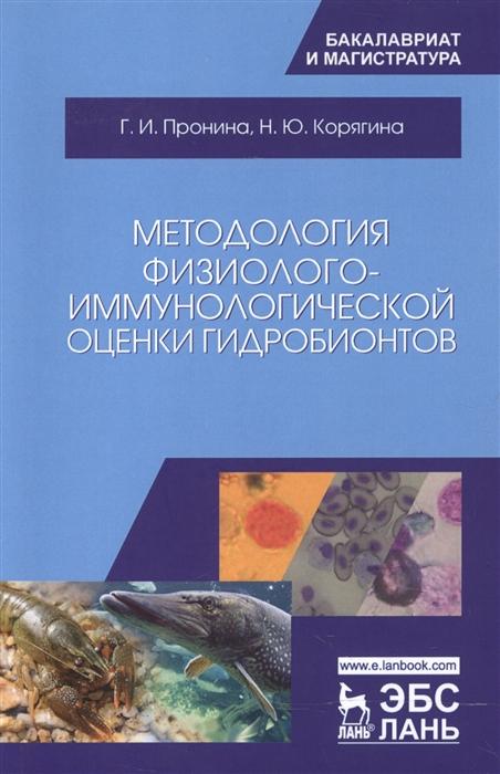 Пронина Г., Корягина Н. Методология физиолого-иммунологической оценки гидробионтов Учебное пособие
