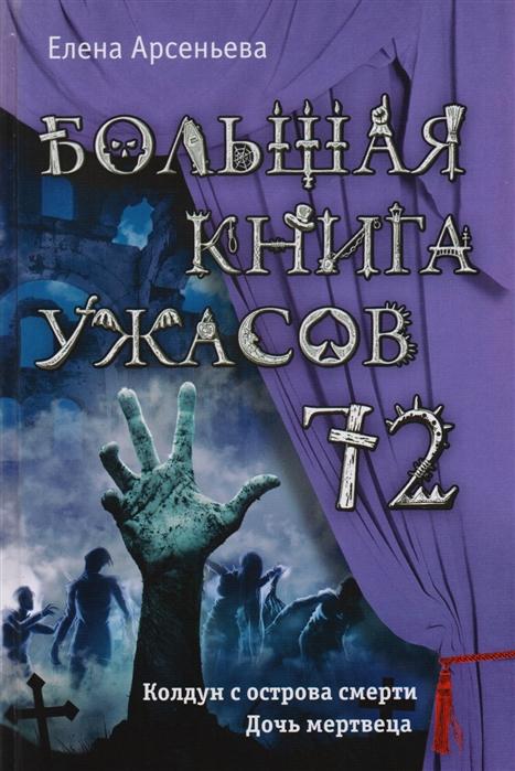 Арсеньева Е. Большая книга ужасов 72 цена