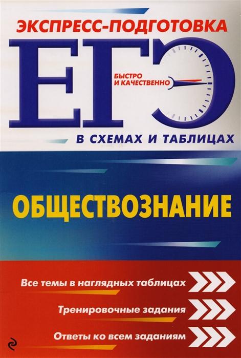 Семке Н. ЕГЭ Обществознание Экспресс-подготовка в схемах и таблицах егэ обществознание полный экспресс репетитор
