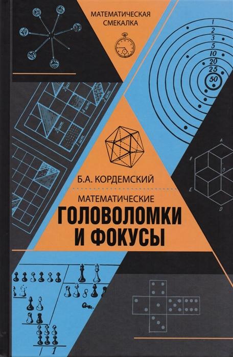 цены Кордемский Б. Математические головоломки и фокусы