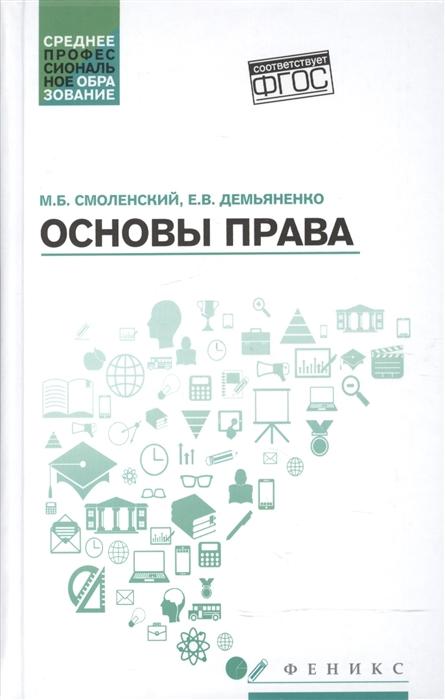 Смоленский М., Демьяненко Е. Основы права Учебное пособие