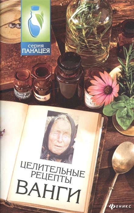 Фото - Буров М. Целительные рецепты Ванги у вэйсинь целительные рецепты остеохондроз