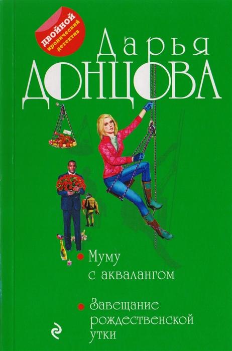 Донцова Д. Муму с аквалангом Завещание рождественской утки