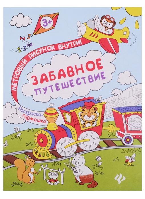 Гутор Н. (худ.) Забавное путешествие Книжка-раскраска гутор н худ в мире игрушек книжка раскраска