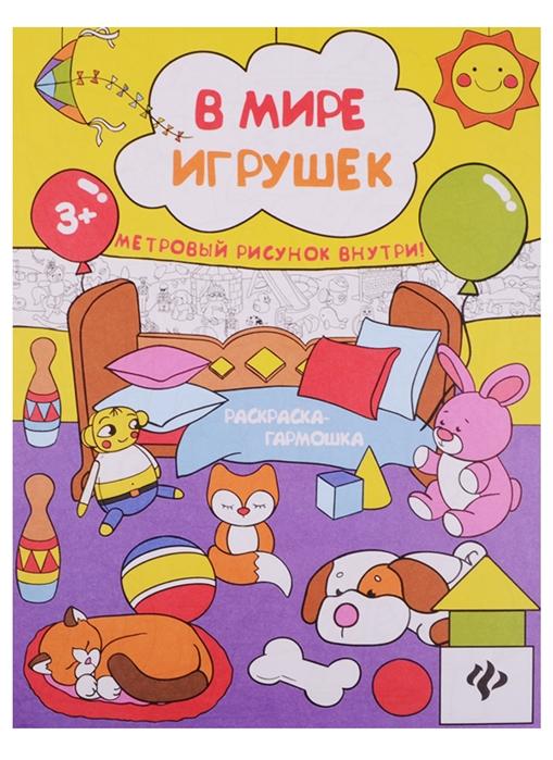 Гутор Н. (худ.) В мире игрушек Книжка-раскраска гутор н худ в мире игрушек книжка раскраска