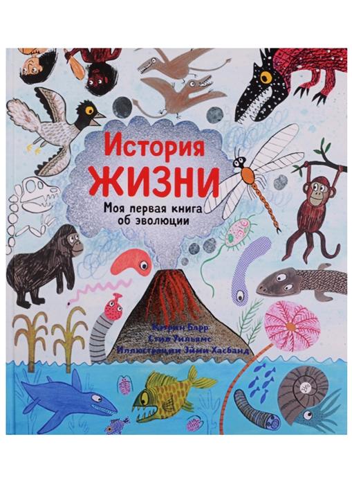 Барр К., Уильямс С. История жизни Моя первая книга об эволюции
