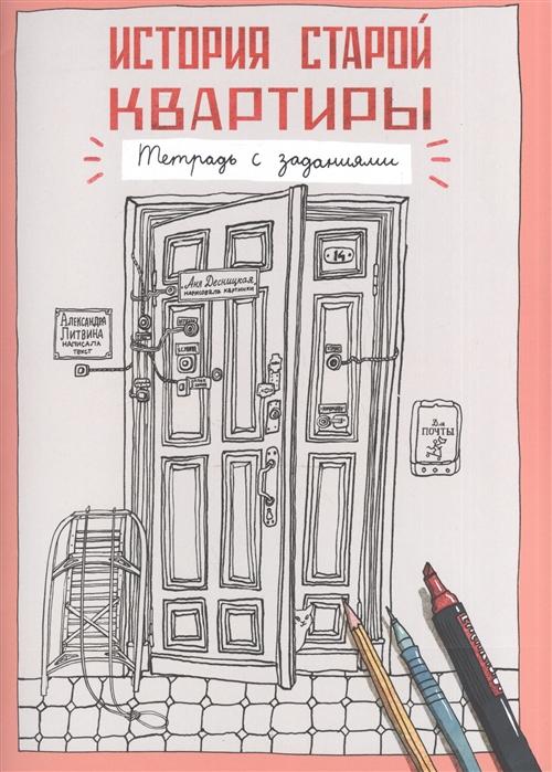 Литвина А. История старой квартиры Тетрадь с заданиями