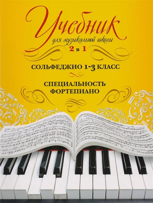 Учебник для музыкальной школы 2 в 1 Сольфеджио 1-3 класс Специальность фортепиано