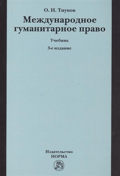 Тиунов О. Международное гуманитарное право Учебник цена в Москве и Питере
