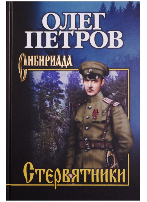 цена на Петров О. Стервятники