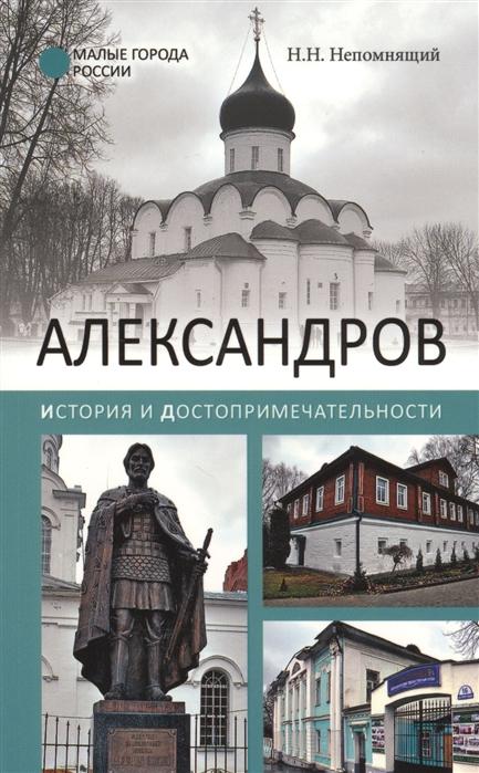 Непомнящий Н. Александров История и достопримечательности все цены