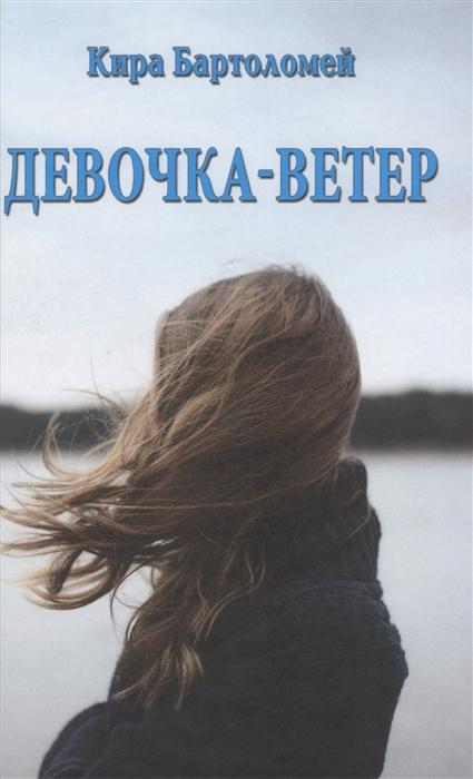 Бертоломей К. Девочка-ветер бертоломей к девочка ветер