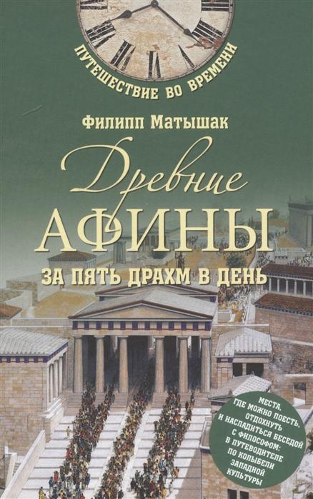 Матышак Ф. Древние Афины за пять драхм в день стоимость авиабилета москва афины