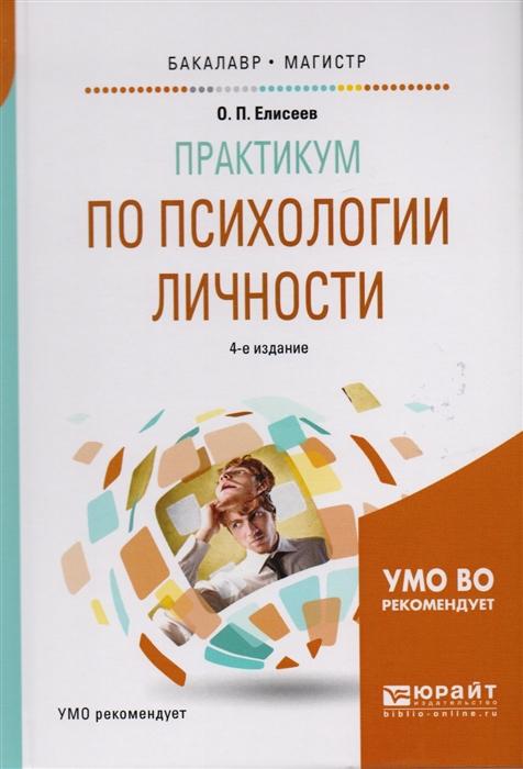Практикум по психологии личности Учебное пособие для бакалавриата и магистратуры 4-е издание