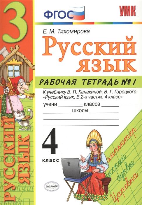 Русский язык 4 класс Рабочая тетрадь 1 К учебнику Канакиной Горецкого Русский язык в 2-х частях 4 класс ФГОС