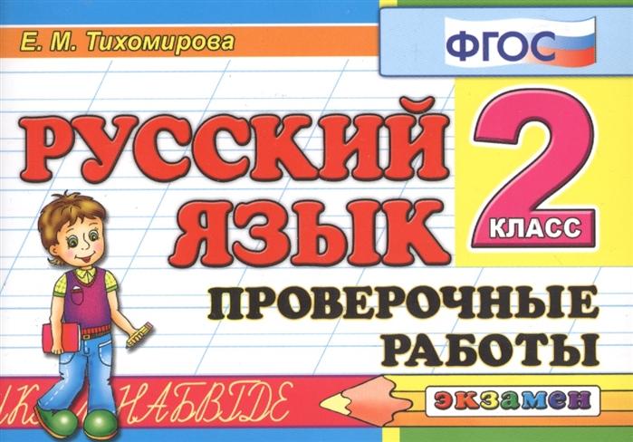 Русский язык 2 класс Проверочные работы ФГОС